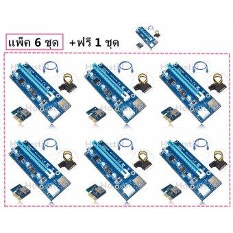 (แพ็ค 6 ชุด แถมฟรี 1 ชุด = 7 ชุด) 6Pin Cable PCIe PCI-E PCI Express Riser Card 1x to 16x USB 3.0 Data Cable SATA to 6Pin IDE Molex Power Supply for BTC Miner Machine