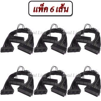 (แพ็ค 6 เส้น) PCI-E Express Power Cable 30CM Dual PSU Power SupplyComputer ATX 24 Pin Cable for Mining 24Pin 20+4pin Dual Black