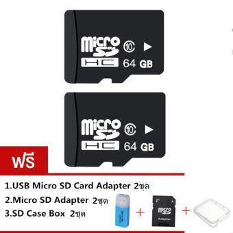 64GB Micro SD Card Class 10 Fast Speed+Micro SD Adapter+SD Case Box+USB Micro SD Card Adapter 2ชุด
