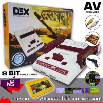 เครื่องเล่นวีดีโอเกม 8 บิต DEX Famicom Style DX-011D (รับประกัน 1ปี)