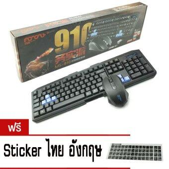 9FINAL ชุดคอมโบเซ็ท คีย์บอร์ด เมาส์ ไร้สาย 2.4 Ghz 104 Keys MS910Gaming & Office Use(Black) แถมฟรี Stickerแป้นพิมพ์ไทยอังกฤษ