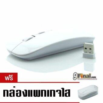 9FINAL เม้าส์ไร้สาย Super Slim Wireless Mouse For PC Laptop andAndroid tv box (White)