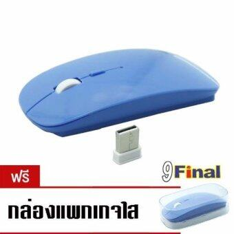 9FINAL เม้าส์ไร้สาย Super Slim Wireless Mouse, Ultra Slim WirelessMouse For PC Laptop and Android tv box ( สี น้ำเงิน)