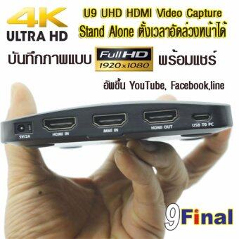 9FINAL U9 UHD PVR30 Dual Mode ( PC + StandAlone) HDMI Capture ,Video Capture Box , HD Game Capture BOX , HDMI Video Grabblerเก็บภาพวีดีโอ รองรับ 4K Video