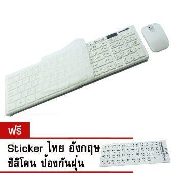 9FINAL ULTRA THIN 2.4G Wireless Combo SET Keyboard + Mouse ชุดเมาส์คีย์บอร์ด ไร้สาย (สีขาว) แถมฟรี Stickerแป้นพิมพ์ไทยอังกฤษ