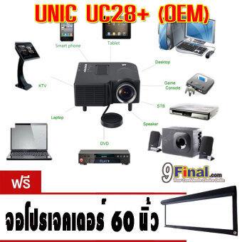 9FINAL UNIC (OEM) LED Projetor UC28+ โปรเจคเตอร์ ใช้งานในบ้าน\n(สีดำ) รับฟรี ...จอโปรเจคเตอร์ ขนาด 60 นิ้ว