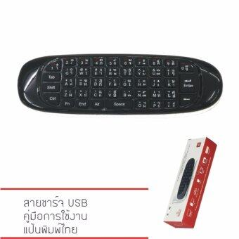 Airmouse Thai/EN Keyboard