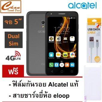 Alcatel PIXI 4 LTE(5045D) จอ 5.0 นิ้ว Dual Sim 8GB 4GLTE(Black) ประกันศูนย์ไทย ฟรี ฟิมล์กันรอย Alcatel แท้ + สายชาร์จยี่ห้อeloop