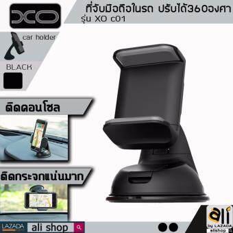 Ali ที่วางโทรศัพท์ในรถ car holder ที่จับโทรศัพท์ในรถ รุ่น C01 ที่วางมือถือในรถ v2