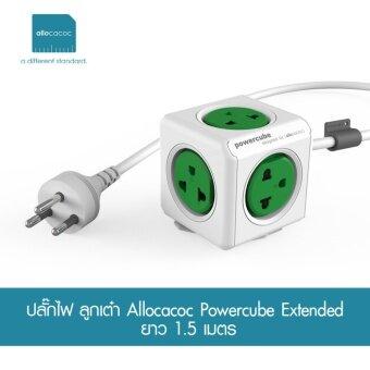 ต้องการขาย ปลั๊กไฟลูกเต๋า Allocacoc PowerCube Extended