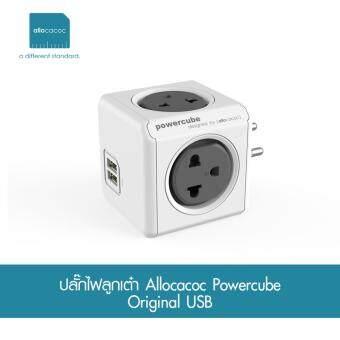 ปลั๊กไฟลูกเต๋า Allocacoc Powercube Original USB Grey TH
