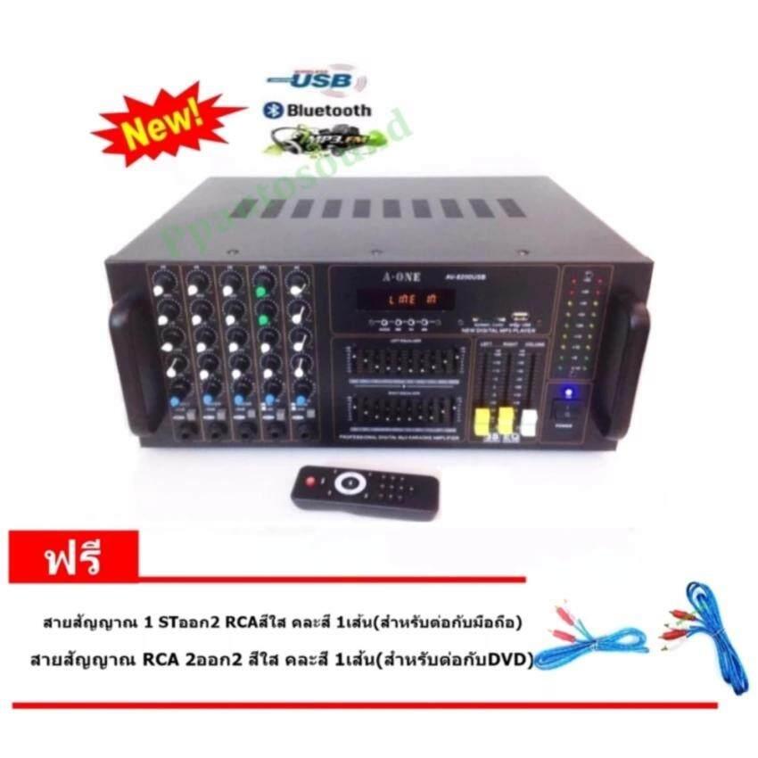 แอมขยายเสียงกลางแจ้ง AMPLIFIER (Bluetooth) สีดำ A-ONE รุ่น AV-8200USB ฟรีสายสัญญาณเสียง 2เส้น