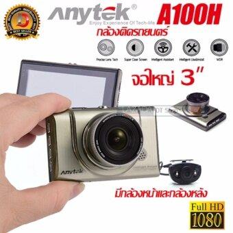 Anytek A100H Full HD