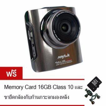 Anytek กล้องติดรถยนต์ Anytek A3 ฟรีขายึดกับก้านกระจกมองหลัง+Memory Card 16 GB Class10