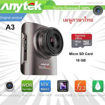 Anytek Car Dash Cam Camera กล้องติดรถยนต์ DVR Anytek A3 WDR G-sensor เมนูไทย + Micro sd card 16 GB