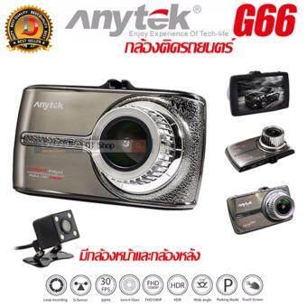 Anytek G66 กล้องติดรถยนต์ หน้าจอทัชสกรีน