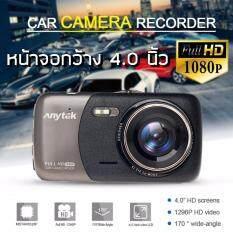 "Anytek กล้องติดรถยนต์ รุ่น SAFEFIRST B50 Big Screen 4"" FullHD"