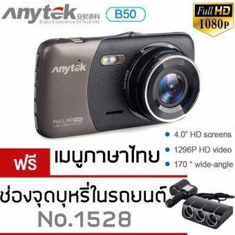 Anytek กล้องติดรถยนต์ รุ่น SAFEFIRST car cameras