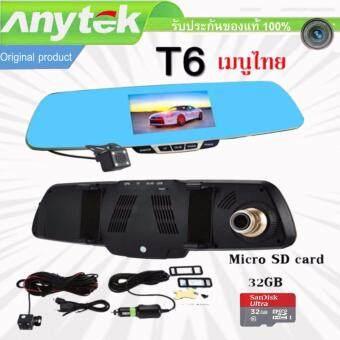 Anytek T6 Car Dash Cam Camera กล้องติดรถยนต์ car cameras
