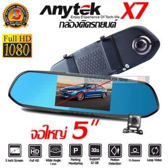 Anytek X7 กล้องติดรถยนต์แบบกระจกมองหลัง จอ 5 นิ้ว 1080P Full HD