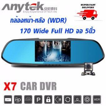 Anytek กล้องติดรถยนต์ รุ่น X7 กล้องหน้า-หลัง (WDR) 170 Wide Full HDจอ 5นิ้ว