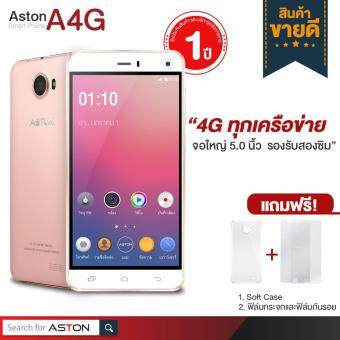 ASTON A 4G Series 5 นิ้ว 8GB (สี RoseGold) แถมฟรี Silicone Case + ฟิล์มกันรอย