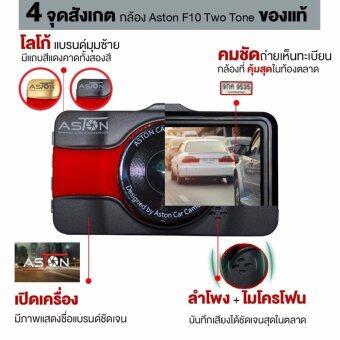 ASTON F10 Twotone กล้องติดรถยนต์