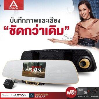 ASTON Phantom Kevlar กล้องติดรถยนต์ 2 กล้อง รูปทรงจอกระจกมองหลัง แถมฟรี! Micro SD Card 8 GB มูลค่า 299 บาท