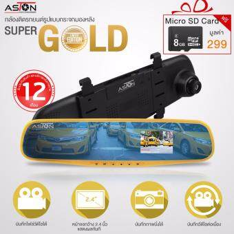 กล้องสีทอง เสริมความหรูหรา ASTON Super Gold Editionกล้องติดรถยนต์ทรงกระจกมองหลัง เมนูไทย (สีทอง) แถมฟรี Memory Card 8GB มูลค่า 299 บาท