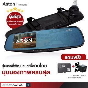 ASTON Super Transend กล้องติดรถยนต์จอแสดงผลซ้าย