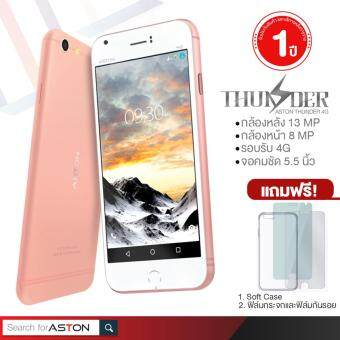 ASTON Thunder 4G 5.5 นิ้ว (RoseGold) แถมฟรี Silicone Case + ฟิล์มกระจก และฟิล์มกันรอย