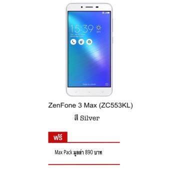 """ราคา Asus ZenFone 3 Max ZC553KL 5.5"""" แถม MAX PACK"""
