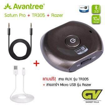 Avantree อุปกรณ์ รับ-ส่ง สัญญาณบลูทูธ สำหรับ ทีวี(เสียง) ลำโพง หูฟัง เครื่องเล่น DVD ใช้งานบลูทูธได้ รุ่น Saturn Pro (สีเทา) / ฟรี Avantree 3.5 mm male to male audio cable รุ่น TR305  Avantree 2M Micro USB cable รุ่น Razer