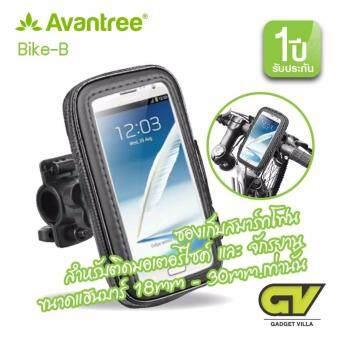 AVANTREE Weather Resistant Bike Mount ซองเก็บสมาร์ทโฟนสำหรับติดมอเตอร์ไซค์ และ จักรยาน ขนาดแฮนบาร์ 18mm - 30mm.เท่านั้นรุ่น Bike-B