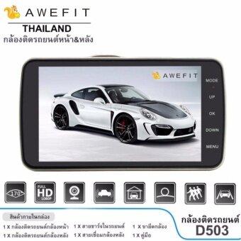 AWEFIT กล้องติดรถยนต์กล้องหน้า พร้อมกล้องหลัง FHD