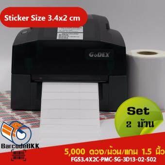 BarcodeBKK สติกเกอร์บาร์โค้ด กึ่งมันกึ่งด้านขนาด 3.4x2 ซม. (จำนวน5000 ดวง/ม้วน) SET 2 ม้วน ใช้งานอเนกประสงค์หรือคู่เครื่องพิมพ์
