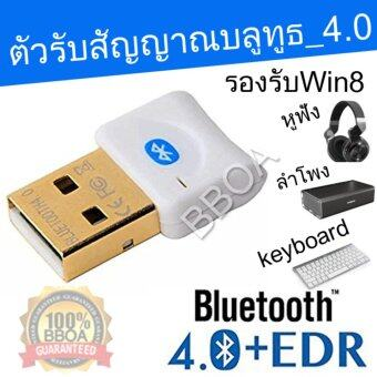 BB Shop ตัวรับสัญญาณบลูทูธ CSR Bluetooth 4.0 USB adapter for PC LAPTOP WIN XP VISTA 7 8 10