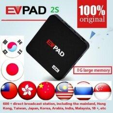 ขาย BEAUTY New IPTV EVPAD PRO EVPAD 2S Smart Android TV Box 1000 HD