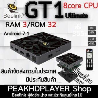 Beelink GT1 Ultimate Ram3GB/Rom32GB+ ประกันศุนย์ไทย 1 ปี + Android Box version 7.1 ประกันศูนย์ไทย Himedia