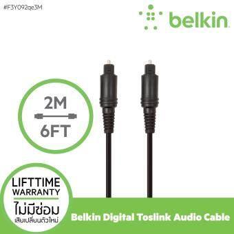 Belkin สายสัญญาณเสียง รุ่น Belkin Digital Toslink Audio Cable 2M F3Y092qe2M