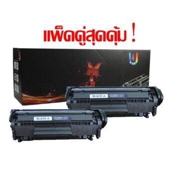 Best 4 U HP Q2612A (12A) Black ตลับหมึกเลเซอร์เทียบเท่า(แพ็คคู่)