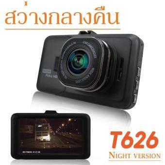 better กล้องติดรถยนต์ FULL HD CAR DVR Lens Wide 170 องศา จอ 3 นิ้ว รุ่น T626 Night version