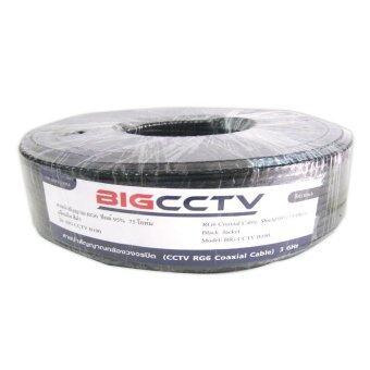 ขาย BIG CCTV สายกล้องวงจรปิด ชิลด์ 95% 100 ม. - สีดำ