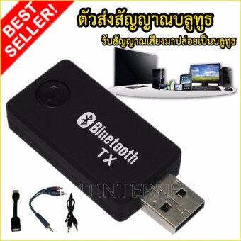 Harga ตัวส่งสัญญาณเสียงผ่านบลูทูธ Bluetooth Audio Music Transmitter &Receiver A2DP BT4.0 Wireless AUDIO Stereo Adapter USB Dongle TX ForiPod TV Mp4 PC