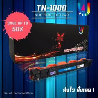 Brother TN-1000 Black ตลับหมึกเลเซอร์เทียบเท่า Best 4 U