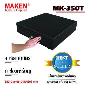 BSC ลิ้นชักเก็บเงินอัตโนมือ-สัมผัส รุ่น MK-350T (Black) - 2