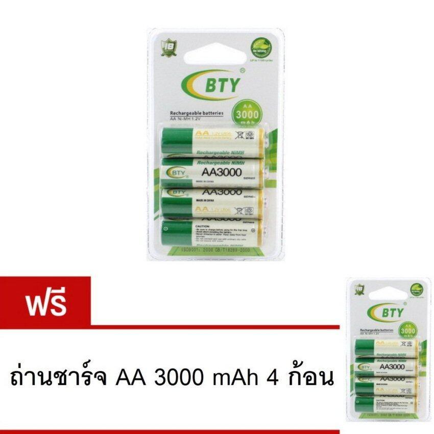 BTY ถ่านชาร์จ AA 3000 mAh NIMH Rechargeable Battery 4 ก้อน ซื้อ 1 แถม 1