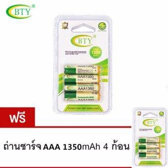 BTY ถ่านชาร์จ AAA 1350 mAh NIMH Rechargeable Battery 4 ก้อน ซื้อ 1แถม 1