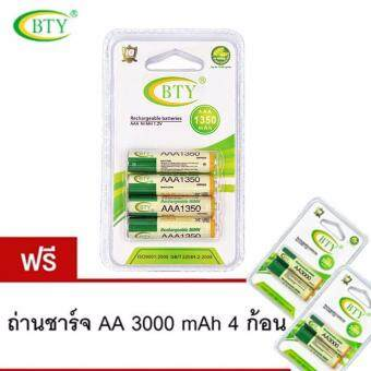 BTY ถ่านชาร์จ AAA 1350 mAh NIMH Rechargeable Battery 4 ก้อน ฟรี AA3000 mAh NIMH Rechargeable Battery 2 ก้อน*2 ราคา360บาท