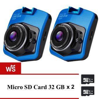 Camera FHD Car Cameras กล้องติดรถยนต์ รุ่น T300Iแพ็คคู่ (Blue)ฟรี Memory Card 32 GB